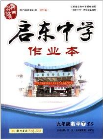 龍門名師系列之初中篇·(2014春)啟東中學作業本:9年級數學(下)(BS)