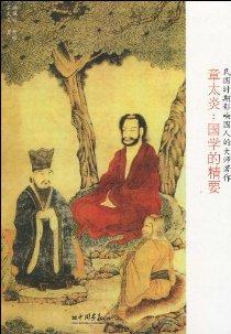 民国时期影响国人的大师著作•章太炎:国学的精要