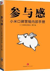 參與感:小米口碑營銷内部手冊