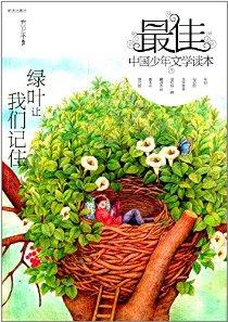 最佳中國少年文學讀本 綠葉讓我們記住/最佳中國少年文學讀本