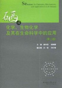 硒的化学、生物化学及其在生命科学中的应用(第2版)