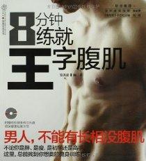汉竹•健康爱家系列:8分钟练就王字腹肌(附光盘)