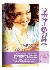 做妻子的智慧:有智慧的女人幸福一辈子(畅销珍藏版)