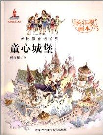 杨红樱画本校园童话系列:童心城堡