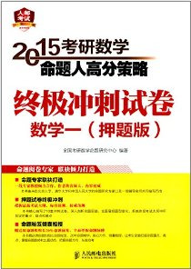 (2015)考研數學命題人高分策略:終極沖刺試卷(數學一)(押題版)