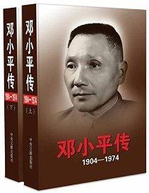 鄧小平傳(1904-1974)(套裝共2冊)