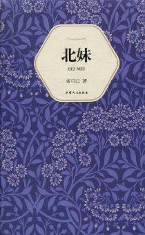 漢語小說經典大系010:北妹