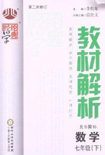經綸學典·教材解析:7年級數學(下)(北S國标)(第2次修訂)