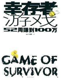 幸存者游戏:52周赚到100万