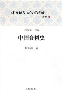 中国饮食文化专题史:中国食料史