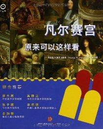 凡爾賽宮原來可以這樣看(第一套真正寫給孩子看的藝術入門書)