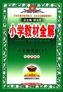 金星教育·(2014)小學教材全解:六年級英語(上冊)(外語教研版)(供一年級起始用)