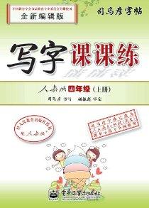司馬彥字帖:寫字課課練(4年級上冊)(人教版)(全新編輯版)