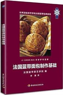 法国蓝带面包制作基础