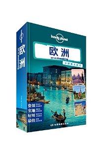 Lonely Planet:欧洲(2014年)