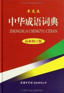 中华成语词典(修订版)(单色本)