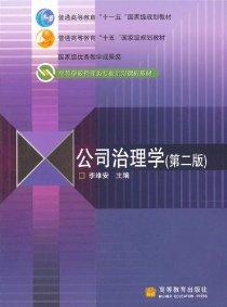 公司治理學(第2版)