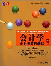 華章教育·高等學校經濟管理英文版教材·經濟會列:會計學·企業決策的基礎:财務會計分冊(英文原書第16版)