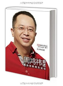 周鴻祎自述:我的互聯網方法論
