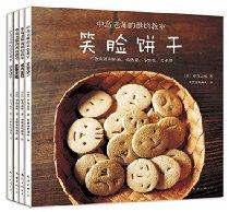中岛老师的烘焙教室(套装共4册)