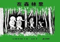 蒲蒲兰绘本馆:在森林里(2013年新版)