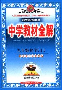 金星教育·(2014)中學教材全解:九年級化學(上冊)(科學廣州教育版)