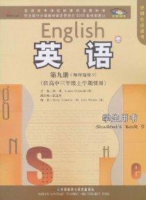 外研社點讀書:英語第9冊(順序選修9)(供高中3年級上學期使用)(新标準)(學生用書)