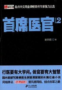 首席医官12