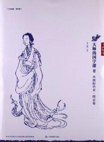 大师的国学课:中国断代史(明史卷)