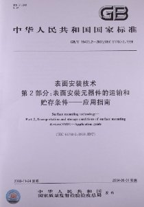 表面安装技术(第2部分):表面安装元器件的运输和贮存条件应用指南(GB/T 19405.2-2003