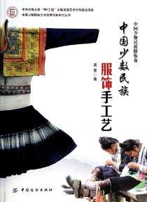 中国少数民族服饰手工艺(中国少数民族服饰卷)/中国少数民族艺术发展创新研究丛书