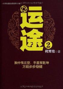 大型长篇连续系列小说:运途2