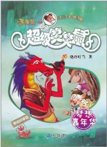 超级笑笑鼠:梦想嘉年华(美绘拼音版)