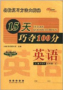 68所名校图书·(2014秋)15天巧夺100分:5年级英语(人教PEP)(新教材)