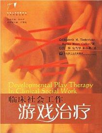 临床社会工作游戏治疗