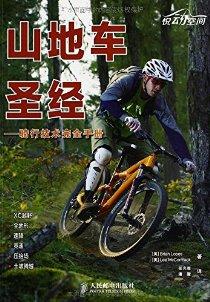 山地车圣经:骑行技术完全手册