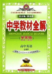 中學教材全解:高中英語(必修5)(人教實驗版)(學案版)(2013)