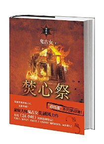 罪檔案系列:焚心祭