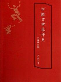 中國文學批評史