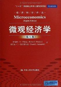 經濟科學譯叢:微觀經濟學(第8版)