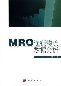 MRO連鎖物流數據分析