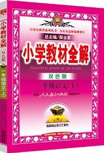 金星教育·(2014)小學教材全解:1年級語文(上)(人教實驗版)(雙色版)