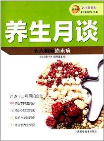 名医伴你行·大众医学丛书:养生月谈(精选版)
