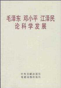 毛泽东邓小平江泽民论科学发展