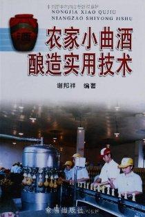 农家小曲酒酿造实用技术