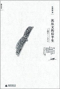 沈從文的後半生(1948-1988)