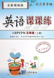 英語課課練·人教PEP版·三年級(上冊)