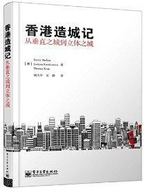 香港造城記:從垂直之城到立體之城
