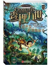查理九世23:香巴拉,世界的盡頭