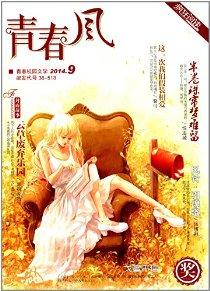 疯狂青春风系列:校园文学(2014年9月刊)